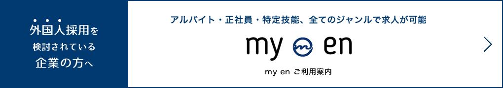 外国人採用を検討されている企業の方へ「my en」