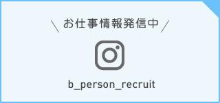 Instagramお仕事情報発信中
